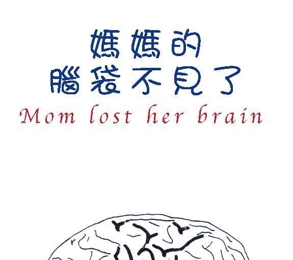 媽媽的腦袋不見了 Mom lost her brain
