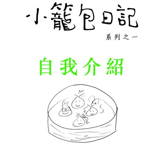 小籠包日記  系列一 The Diary of Xiaolongbao I
