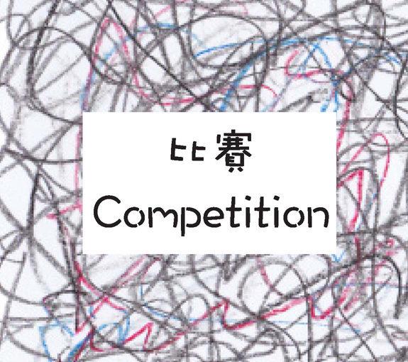 比賽 Competition