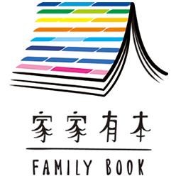 家家有本 Family Book