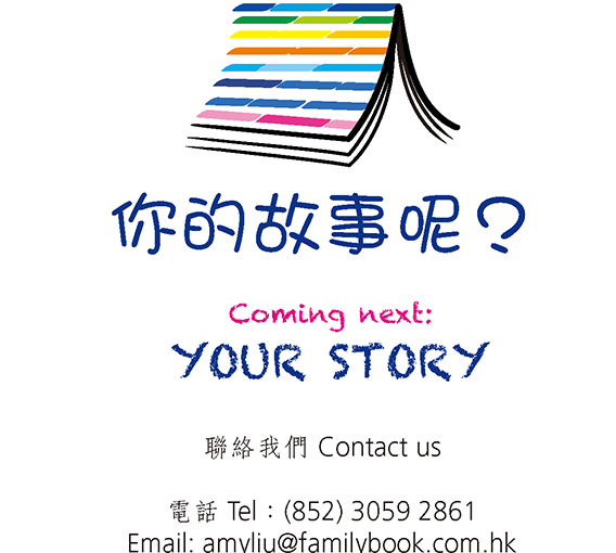 你的故事呢?Coming next: Your Story