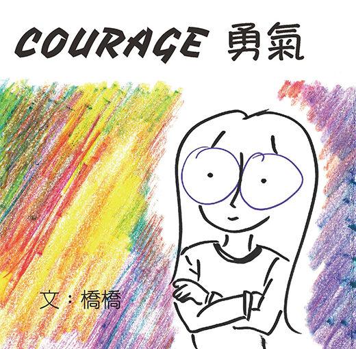 勇氣 Courage